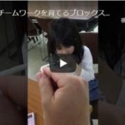 一般社団法人日本ビジョントレーニング普及協会 トレーニング研修会 サムネイル27