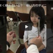 一般社団法人日本ビジョントレーニング普及協会 トレーニング研修会 サムネイル26