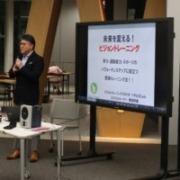 一般社団法人日本ビジョントレーニング普及協会 トレーニング研修会 サムネイル3