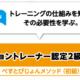 一般社団法人日本ビジョントレーニング普及協会 トレーニング研修会 サムネイル5