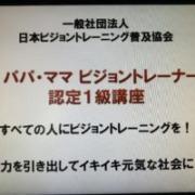 一般社団法人日本ビジョントレーニング普及協会 トレーニング研修会 サムネイル8