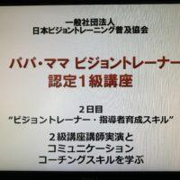 一般社団法人日本ビジョントレーニング普及協会 トレーニング研修会 サムネイル9