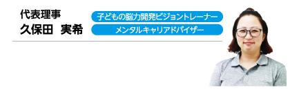 一般社団法人日本ビジョントレーニング普及協会 代表理事 久保田実希