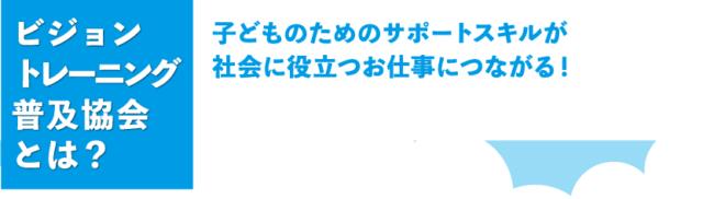 子どものサポートをする団体が一般社団法人日本ビジョントレーニング普及協会