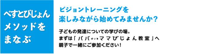 ビジョントレーニングを学べるのは一般社団法人日本ビジョントレーニング普及協会