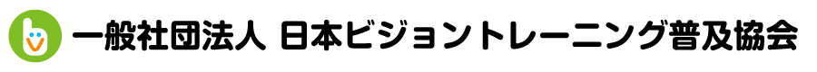 一般社団法人日本ビジョントレーニング普及協会(本部:大阪)