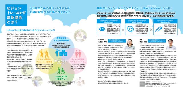 一般社団法人日本ビジョントレーニング普及協会はプロとして活動するビジョントレーナーを育成し、大阪や東京などを中心に人材の育成をおこないます