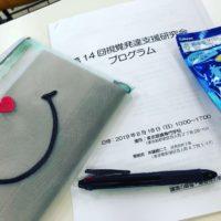 一般社団法人日本ビジョントレーニング普及協会 トレーニング研修会 サムネイル13