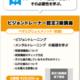 一般社団法人日本ビジョントレーニング普及協会 トレーニング研修会 サムネイル14