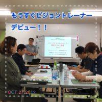 一般社団法人日本ビジョントレーニング普及協会 トレーニング研修会 サムネイル15