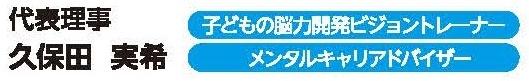 代表理事 子どもの能力開発アドバイザー メンタルキャリアアドバイザー 久保田実希