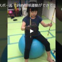 跳躍性眼球運動