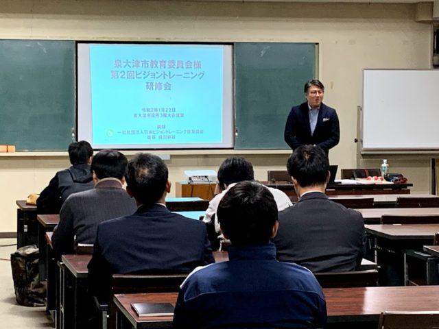 泉大津教育委員会にて研修