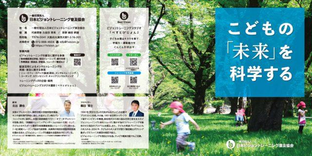 子どもの未来を科学する!日本ビジョントレーニング普及協会