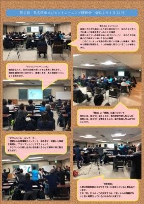 泉大津市教育委員会 2回目講演