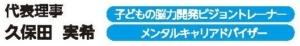 大阪府大東市の一般社団法人日本ビジョントレーニング普及協会 協会について1-1