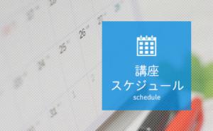 大阪府大東市の一般社団法人日本ビジョントレーニング普及協会 ビジョントレーニングトレーナー講座スケジュール
