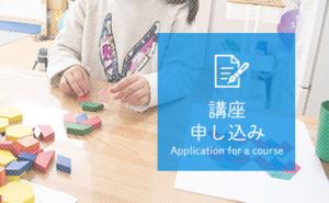 大阪府大東市の一般社団法人日本ビジョントレーニング普及協会 ビジョントレーニングトレーナー講座申込