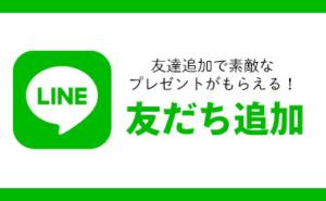 大阪府大東市の一般社団法人日本ビジョントレーニング普及協会 LINE追加