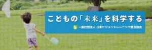 大阪府大東市の一般社団法人日本ビジョントレーニング普及協会 トップ画像