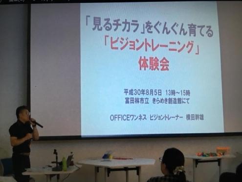 大阪府大東市の一般社団法人日本ビジョントレーニング普及協会 活動実績14