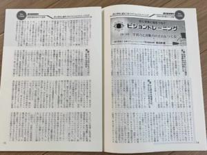 大阪府大東市の一般社団法人日本ビジョントレーニング普及協会 メディア掲載1-2