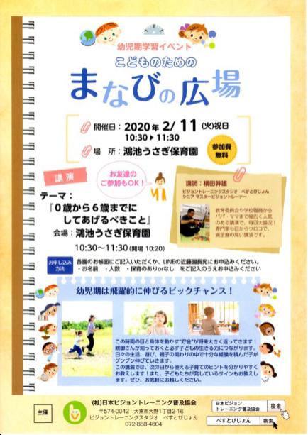 大阪府大東市の一般社団法人日本ビジョントレーニング普及協会 活動実績3-2