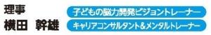 大阪府大東市の一般社団法人日本ビジョントレーニング普及協会 協会について2-1