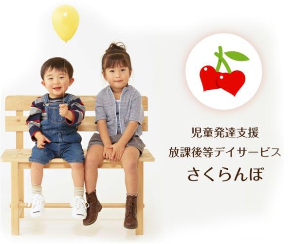 兵庫県宝塚市 株式会社チェリーブロッサム様