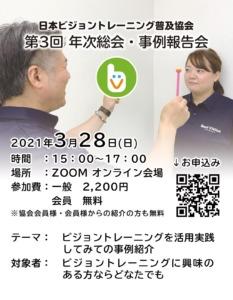 日本ビジョントレーニング普及協会・年次総会・事例報告会のお知らせ