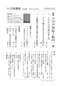 「日本教育」