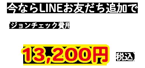 今ならLINEお友だち追加で 費用20,000円のところ →13,200円(税込)!!