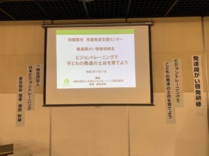 四条畷市児童発達センター研修会