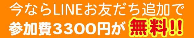 今ならLINEお友だち追加で 勉強会参加費3300円が無料